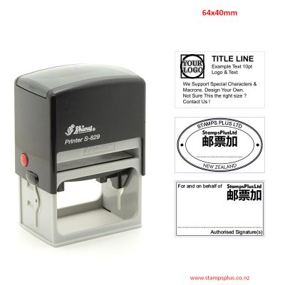 S829 Stamp 64x40mm Self Inking Chop Signature Stamp